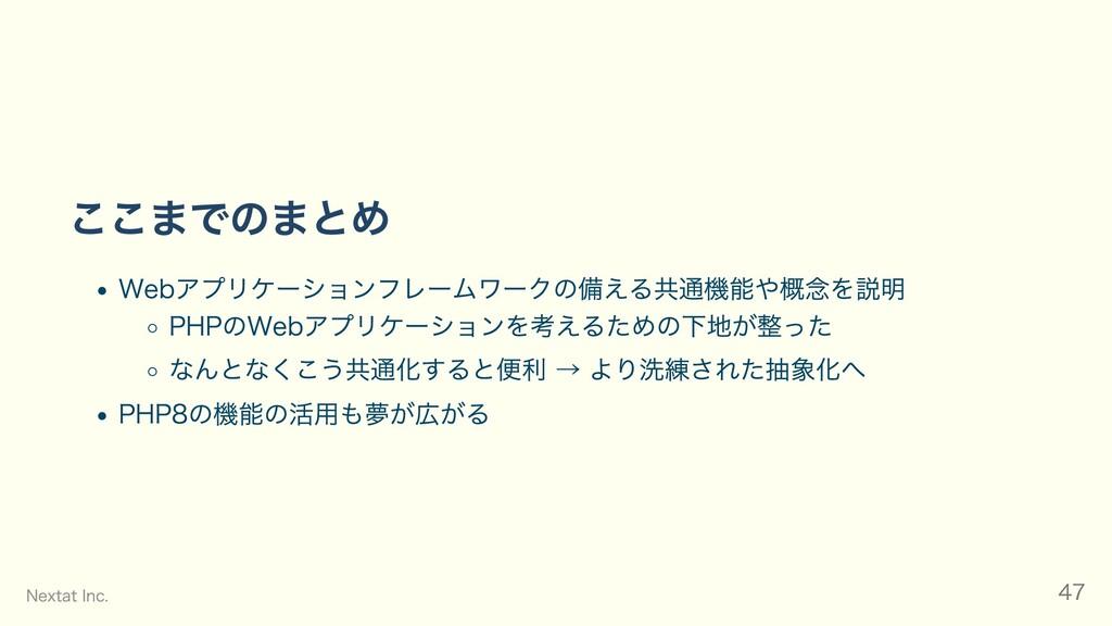 ここまでのまとめ Webアプリケーションフレームワークの備える共通機能や概念を説明 PHPのW...