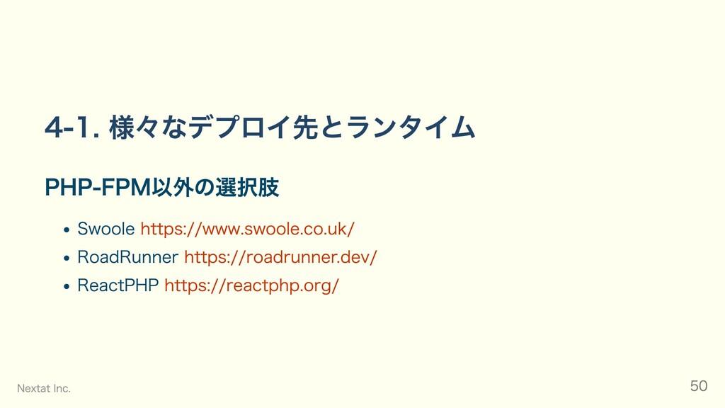 4-1. 様々なデプロイ先とランタイム PHP-FPM以外の選択肢 Swoole https:...