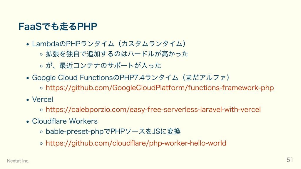 FaaSでも⾛るPHP LambdaのPHPランタイム(カスタムランタイム) 拡張を独⾃で追加...