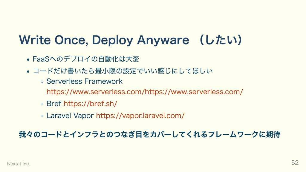 Write Once, Deploy Anyware (したい) FaaSへのデプロイの⾃動化...