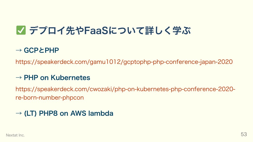 デプロイ先やFaaSについて詳しく学ぶ → GCPとPHP https://speakerde...