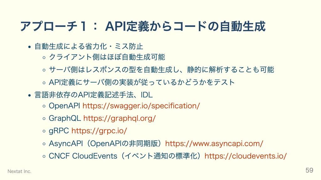 アプローチ1: API定義からコードの⾃動⽣成 ⾃動⽣成による省⼒化・ミス防⽌ クライアント側...