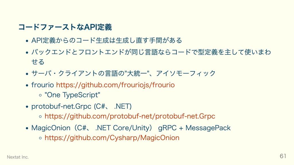 コードファーストなAPI定義 API定義からのコード⽣成は⽣成し直す⼿間がある バックエンドと...