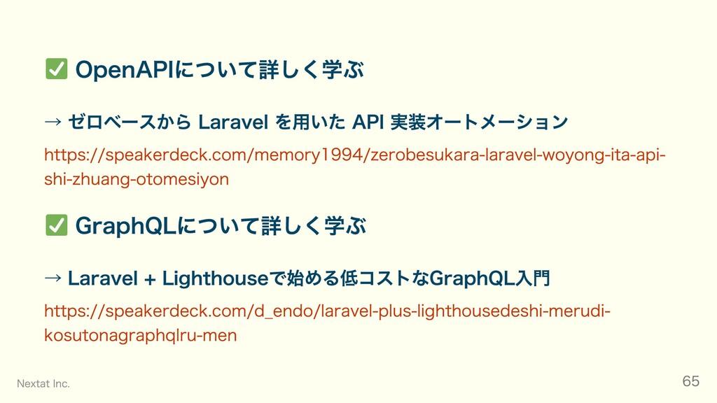 OpenAPIについて詳しく学ぶ → ゼロベースから Laravel を⽤いた API 実装オ...