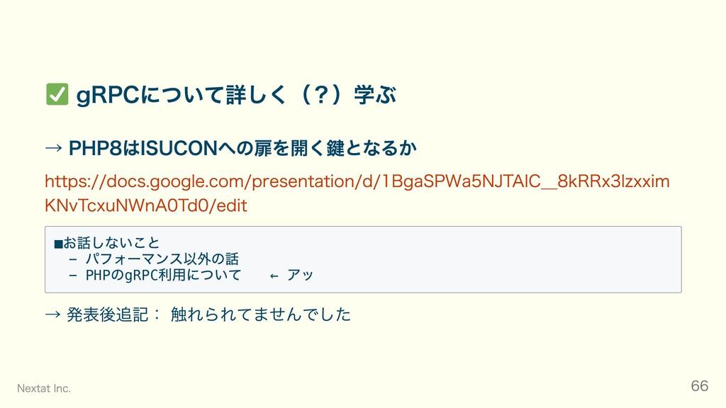 gRPCについて詳しく(?)学ぶ → PHP8はISUCONへの扉を開く鍵となるか https...