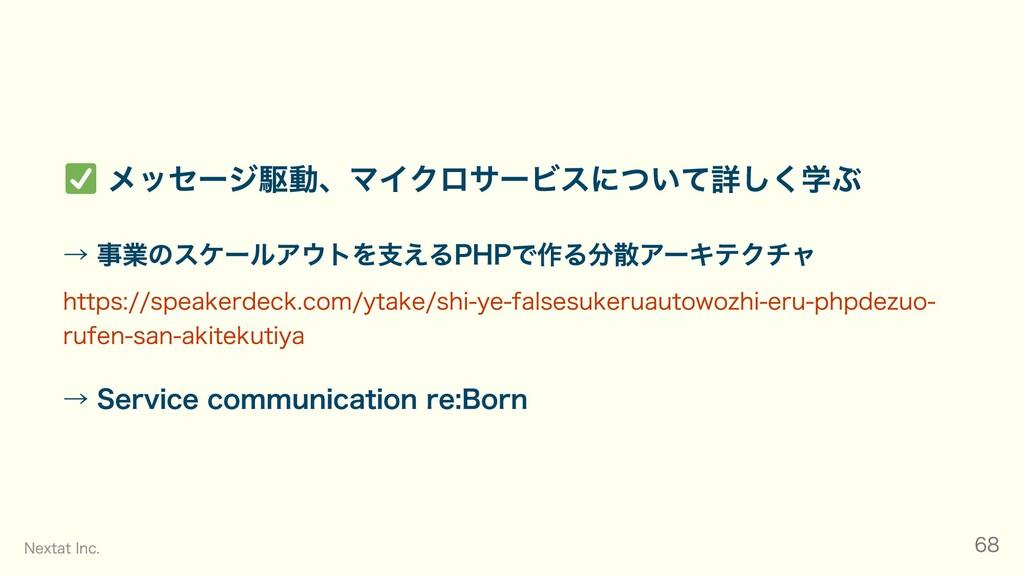 メッセージ駆動、マイクロサービスについて詳しく学ぶ → 事業のスケールアウトを⽀えるPHPで作...