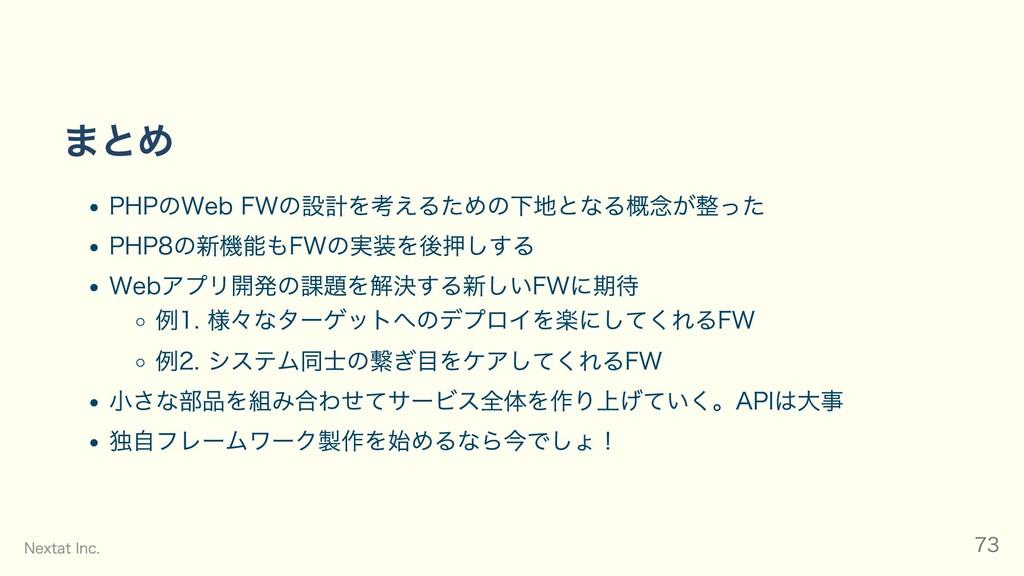 まとめ PHPのWeb FWの設計を考えるための下地となる概念が整った PHP8の新機能もFW...