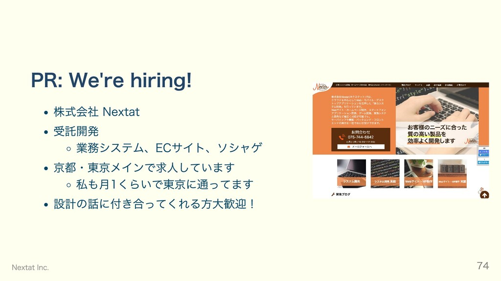 PR: We're hiring! 株式会社 Nextat 受託開発 業務システム、ECサイト...