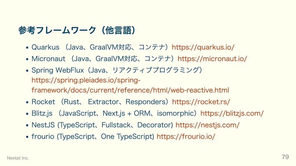 参考フレームワーク(他⾔語) Quarkus (Java、GraalVM対応、コンテナ)htt...
