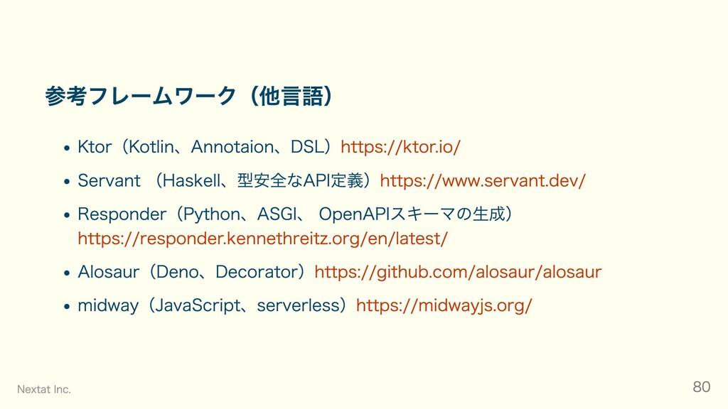 参考フレームワーク(他⾔語) Ktor(Kotlin、Annotaion、DSL)https:...