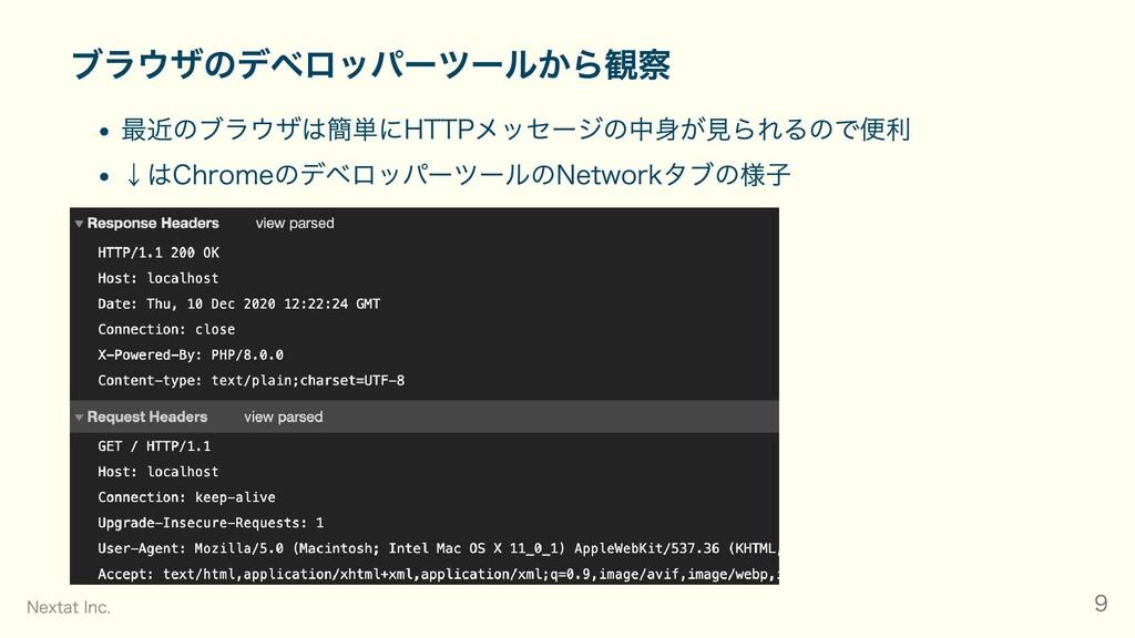 ブラウザのデベロッパーツールから観察 最近のブラウザは簡単にHTTPメッセージの中⾝が⾒られる...