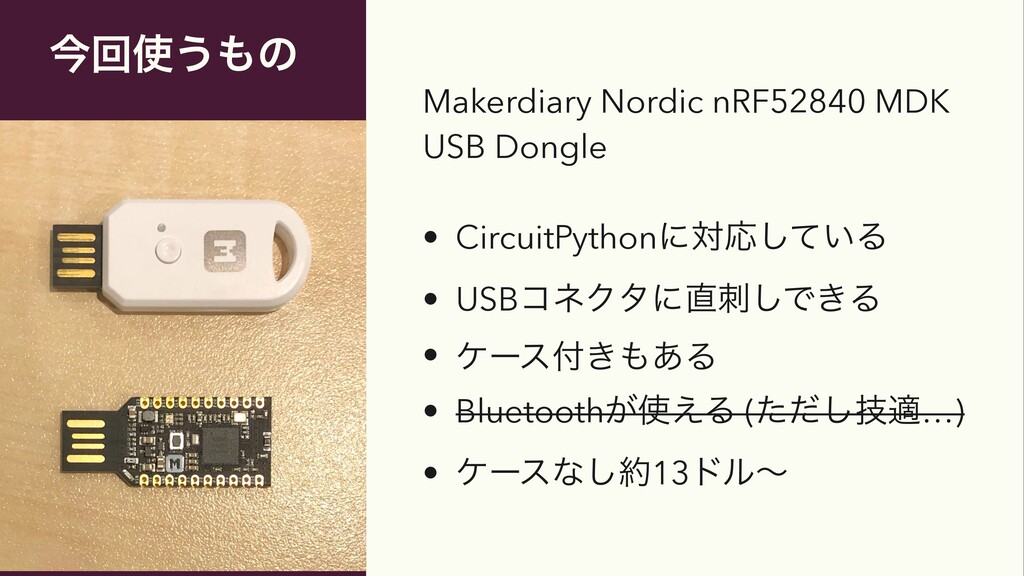 ࠓճ͏ͷ Makerdiary Nordic nRF52840 MDK USB Dongl...