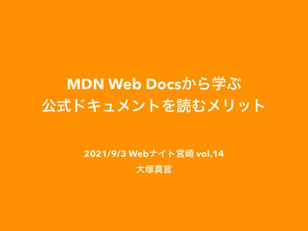 MDN Web Docs͔ΒֶͿ   ެࣜυΩϡϝϯτΛಡΉϝϦοτ 2021/9/3 Web...