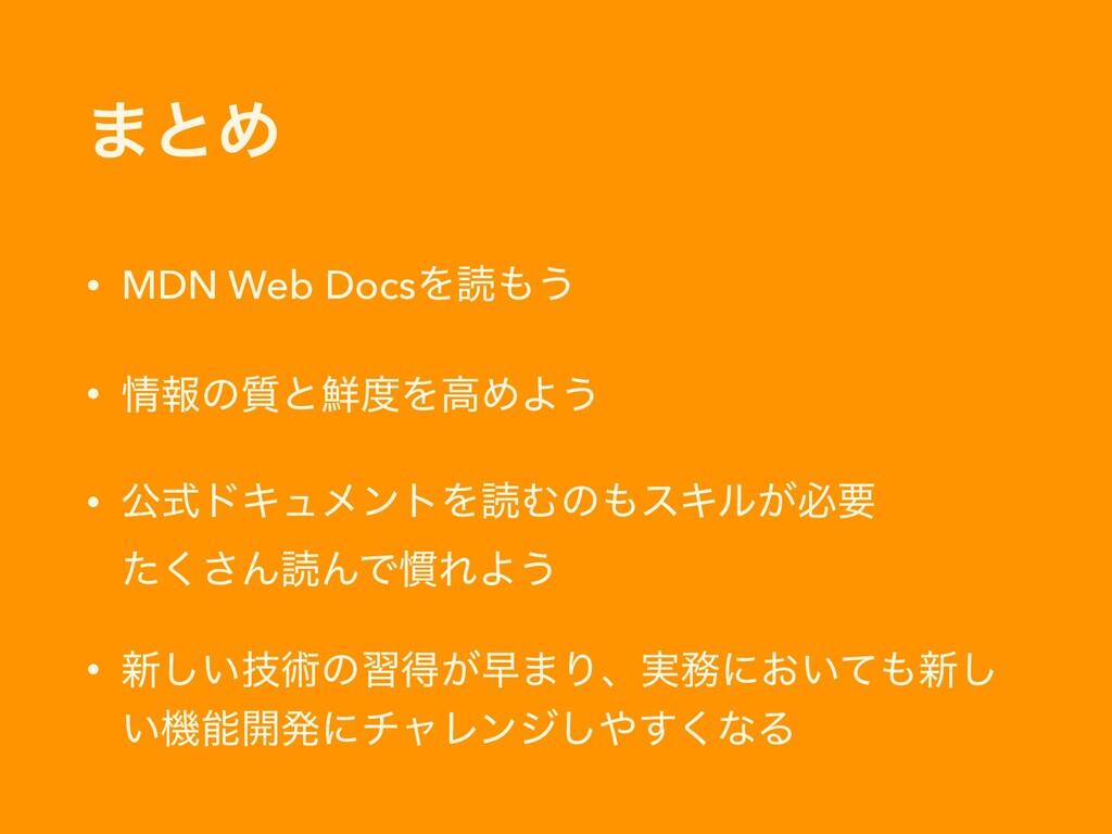 ·ͱΊ • MDN Web DocsΛಡ͏   • ใͷ࣭ͱΛߴΊΑ͏   • ެࣜυ...