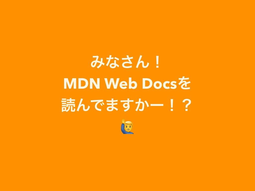 Έͳ͞Μʂ   MDN Web DocsΛ   ಡΜͰ·͔͢ʔʂʁ   🙋