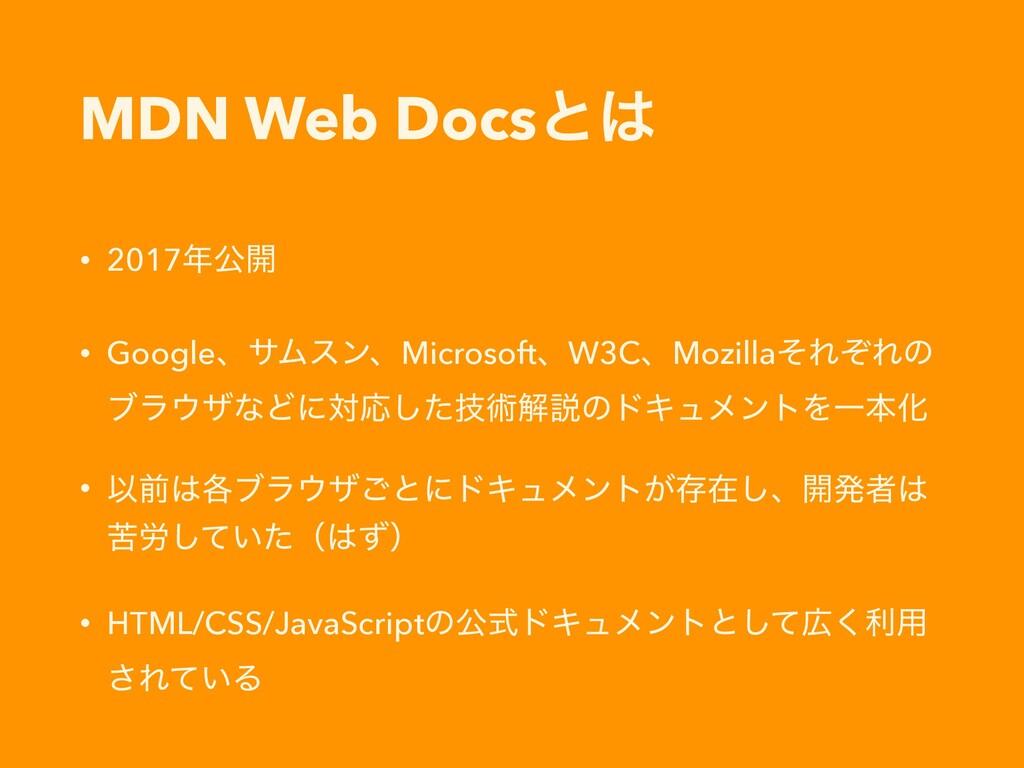 MDN Web Docsͱ • 2017ެ։   • GoogleɺαϜεϯɺMicros...