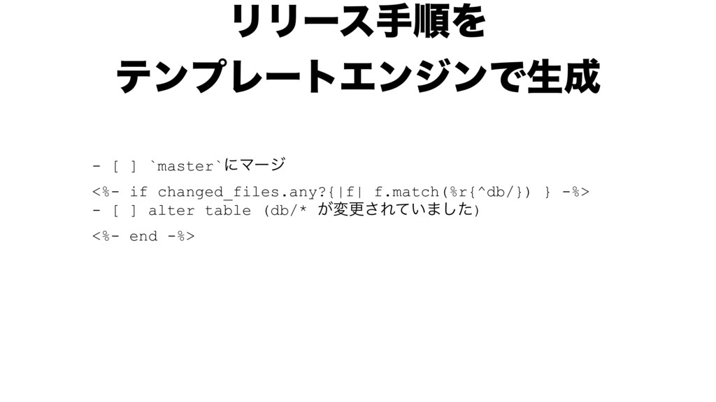 - [ ] `master`ʹϚʔδ <%- if changed_files.any?{|f...