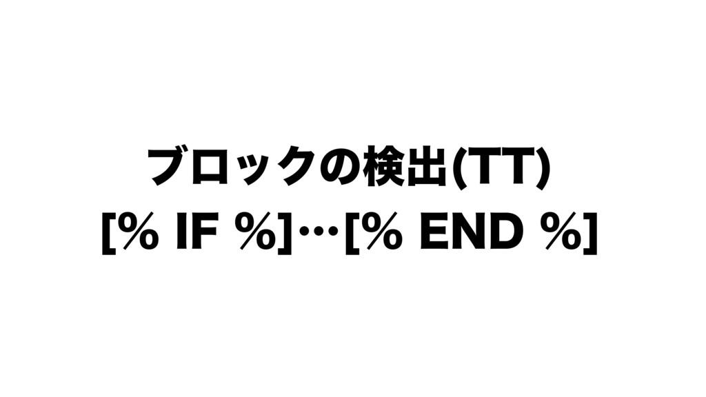 ϒϩοΫͷݕग़ 55  <*'>ʜ<&/%>