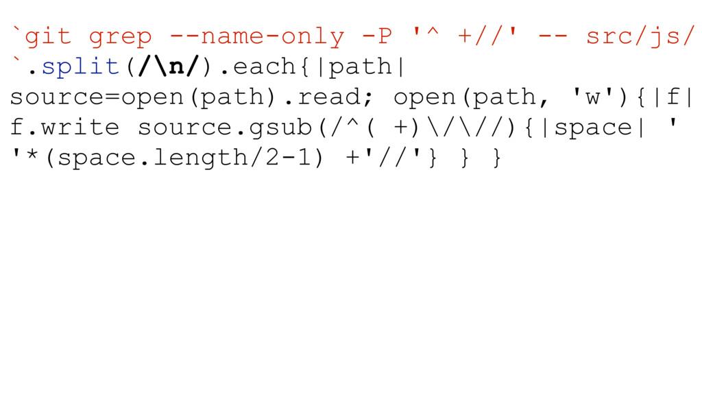 `git grep --name-only -P '^ +//' -- src/js/ `.s...