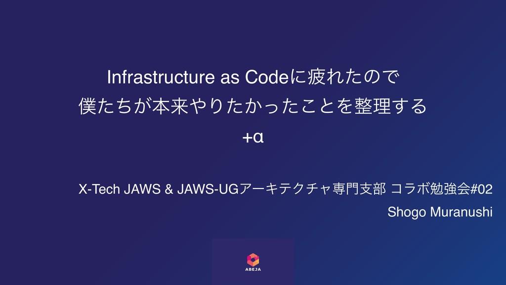 Infrastructure as CodeʹർΕͨͷͰ ͕ͨͪຊདྷΓ͔ͨͬͨ͜ͱΛཧ͢...