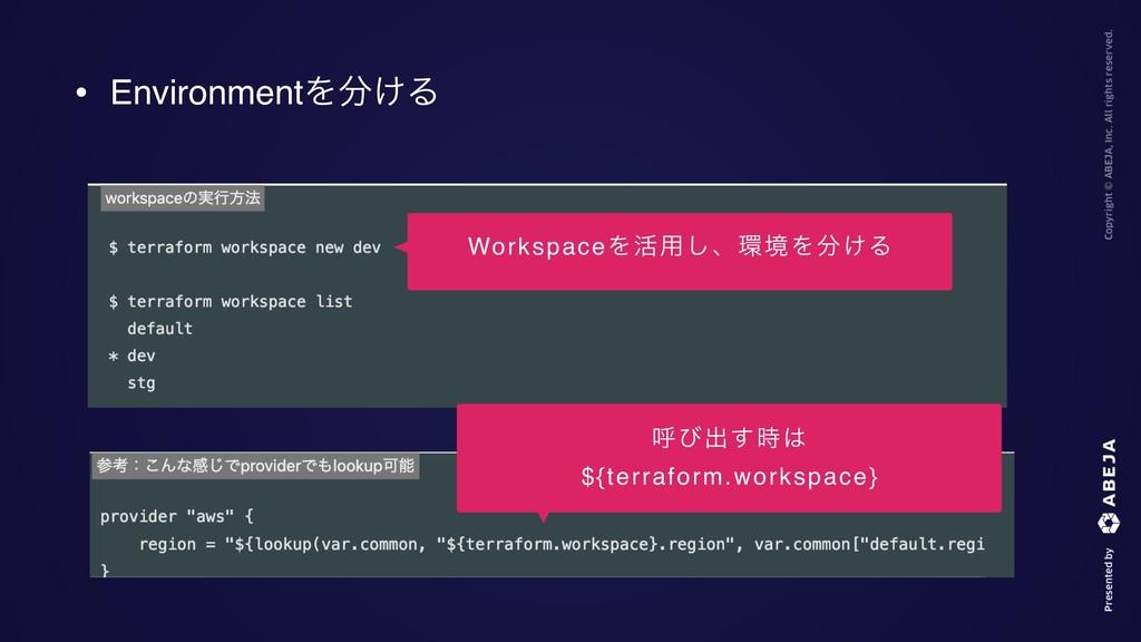 • EnvironmentΛ͚Δ WorkspaceΛ׆༻͠ɺڥΛ͚Δ ݺͼग़͢ $...