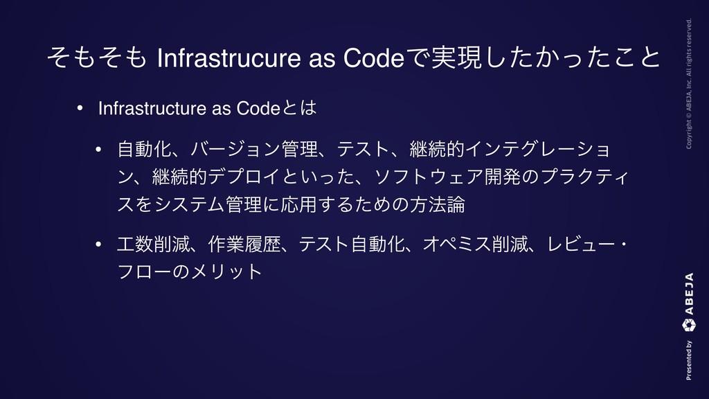 • Infrastructure as Codeͱ • ࣗಈԽɺόʔδϣϯཧɺςετɺܧଓ...