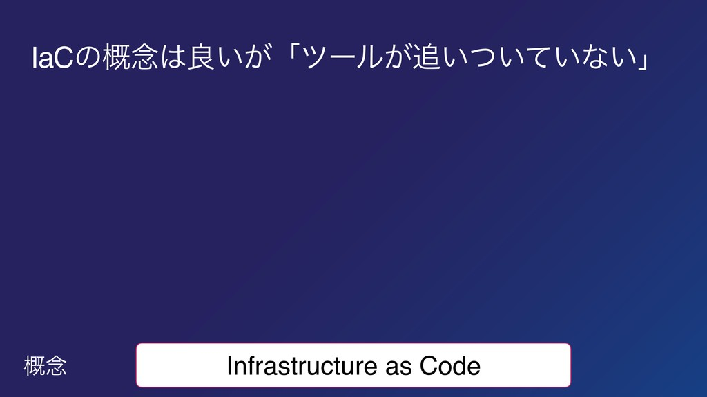 Infrastructure as Code IaCͷ֓೦ྑ͍͕ʮπʔϧ͕͍͍͍ͭͯͳ͍ʯ...