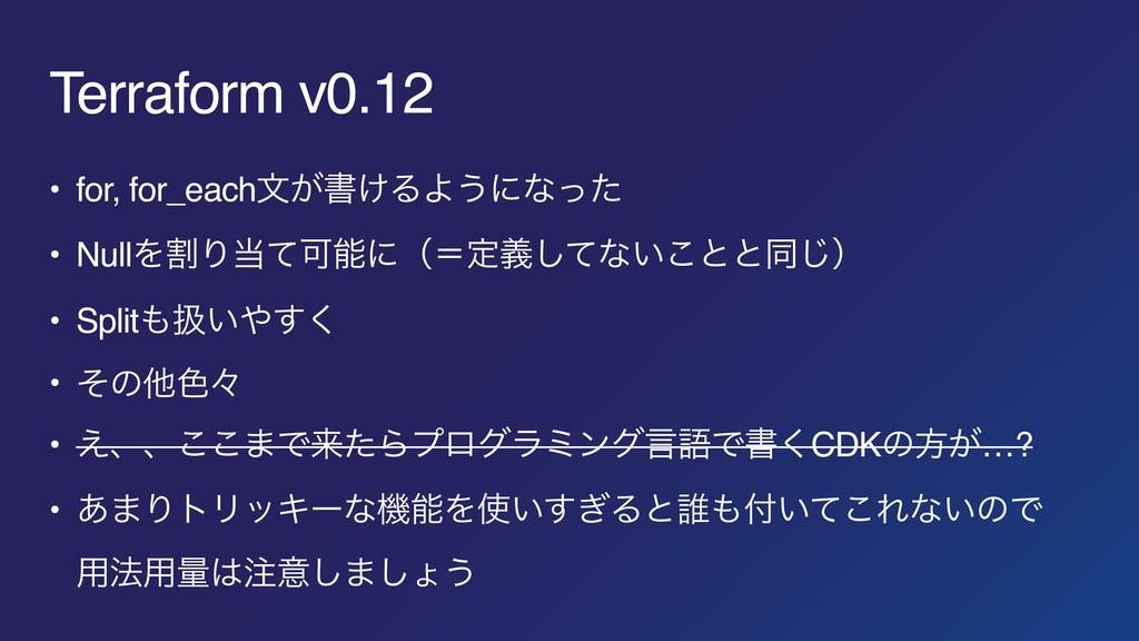 Terraform v0.12 • for, for_eachจ͕ॻ͚ΔΑ͏ʹͳͬͨ • Nu...