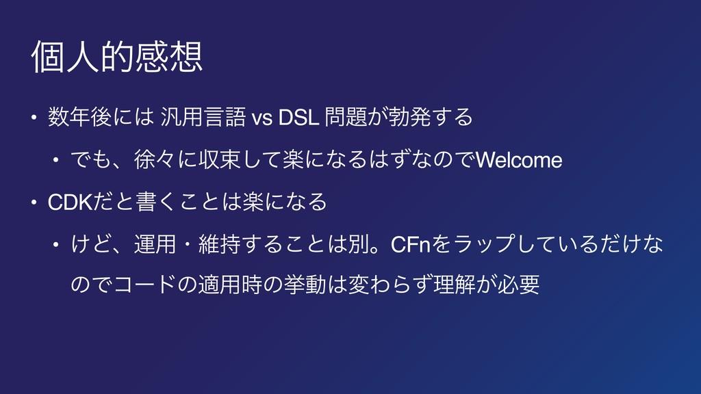 ݸਓతײ • ޙʹ ൚༻ݴޠ vs DSL ͕ຄൃ͢Δ • Ͱɺঃʑʹऩଋָͯ͠...