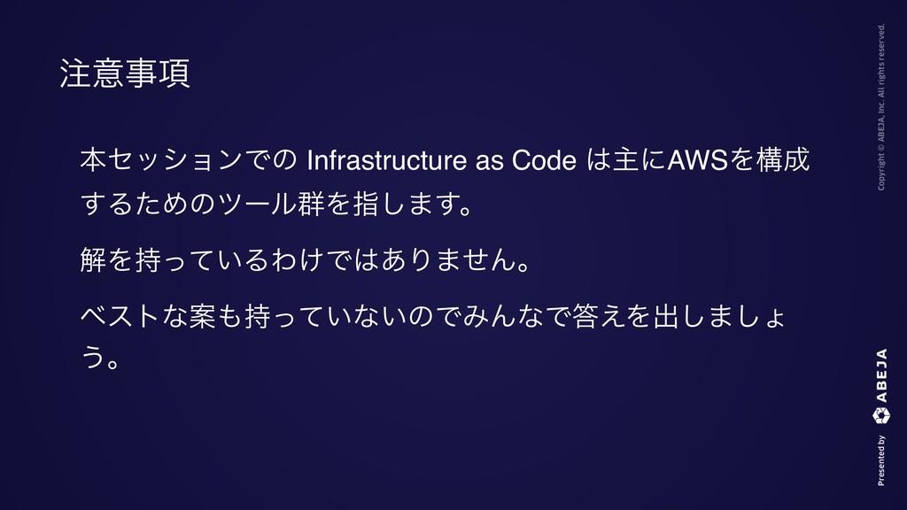 ຊηογϣϯͰͷ Infrastructure as Code ओʹAWSΛߏ ͢ΔͨΊͷ...
