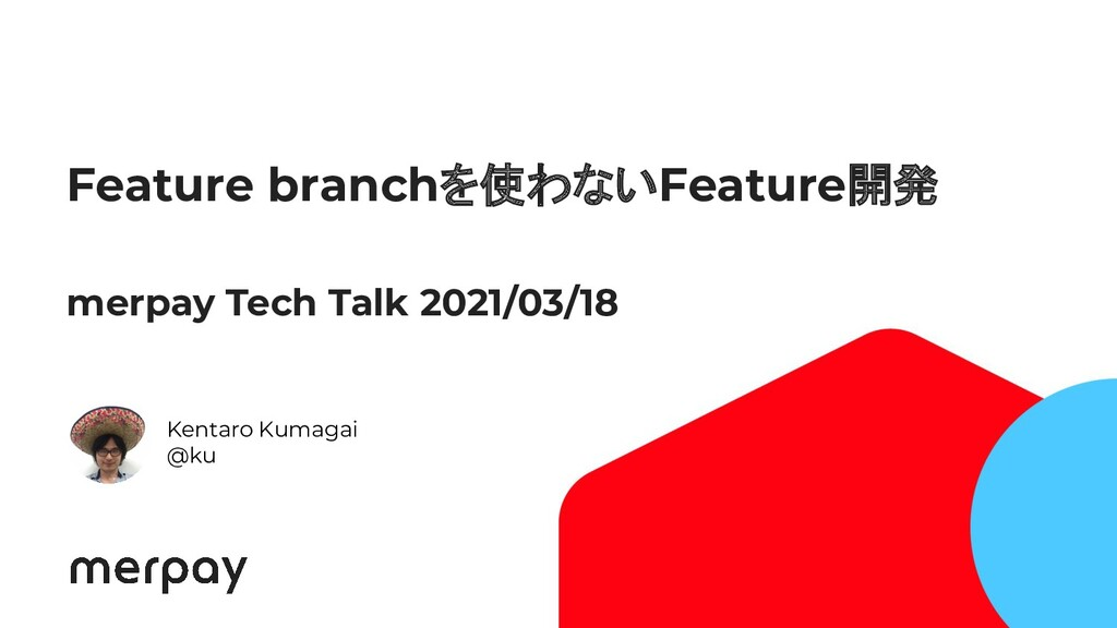 1 Feature branchを使わないFeature開発 merpay Tech Talk...