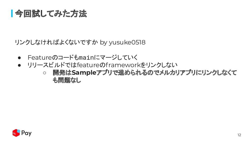 12 今回試してみた方法 リンクしなければよくないですか by yusuke0518 ● Fe...