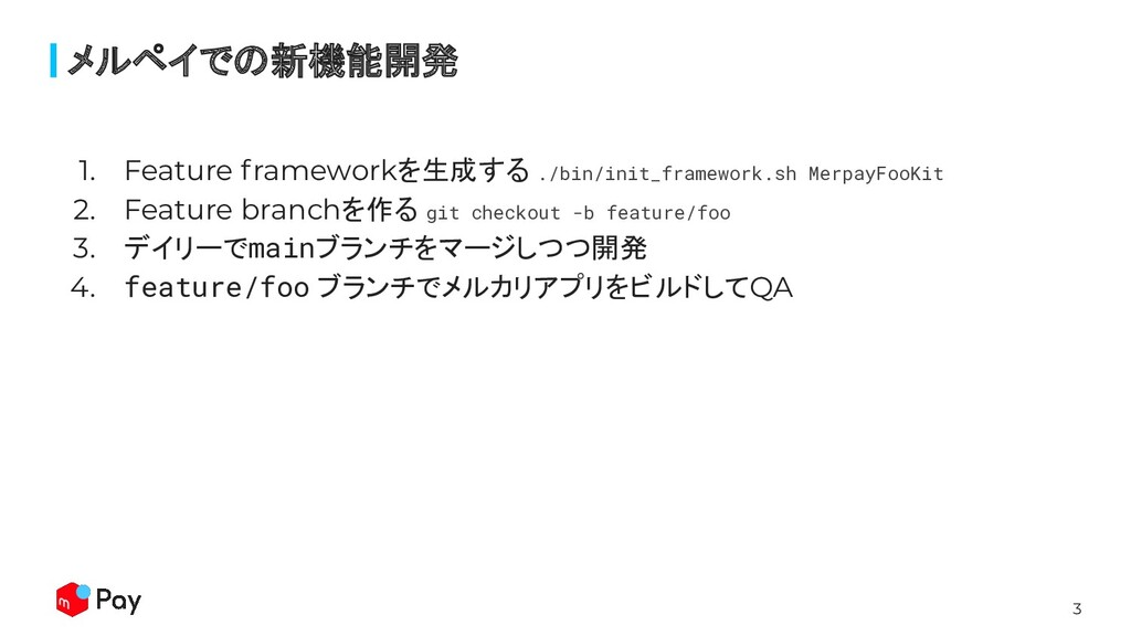 3 1. Feature frameworkを生成する ./bin/init_framewor...