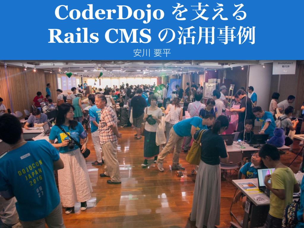 CoderDojo Λࢧ͑Δ Rails CMS ͷ׆༻ྫ ҆ ཁฏ