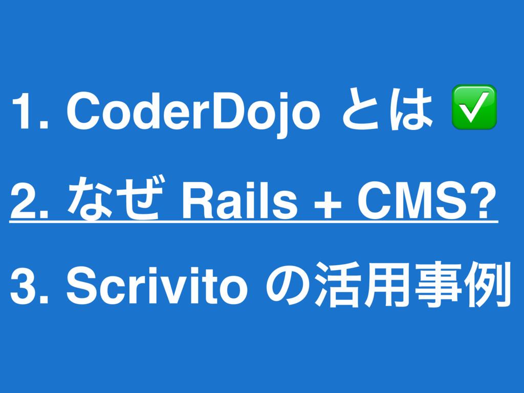 1. CoderDojo ͱ ✅ 2. ͳͥ Rails + CMS? 3. Scrivit...