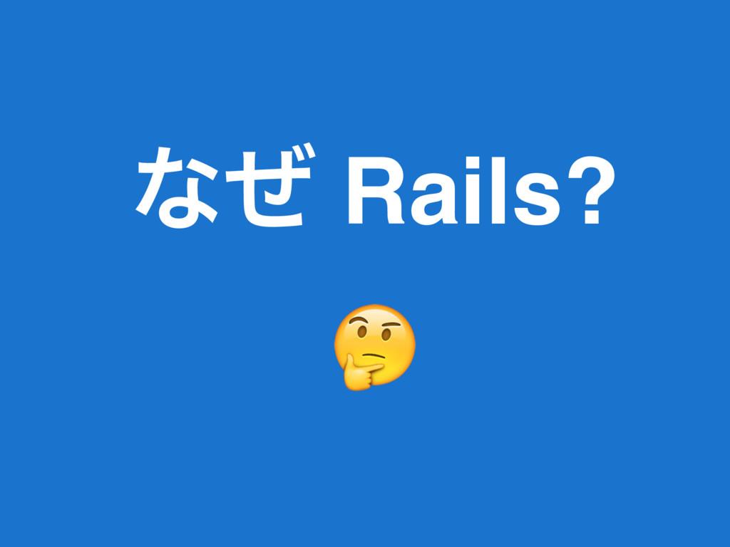 ͳͥ Rails?