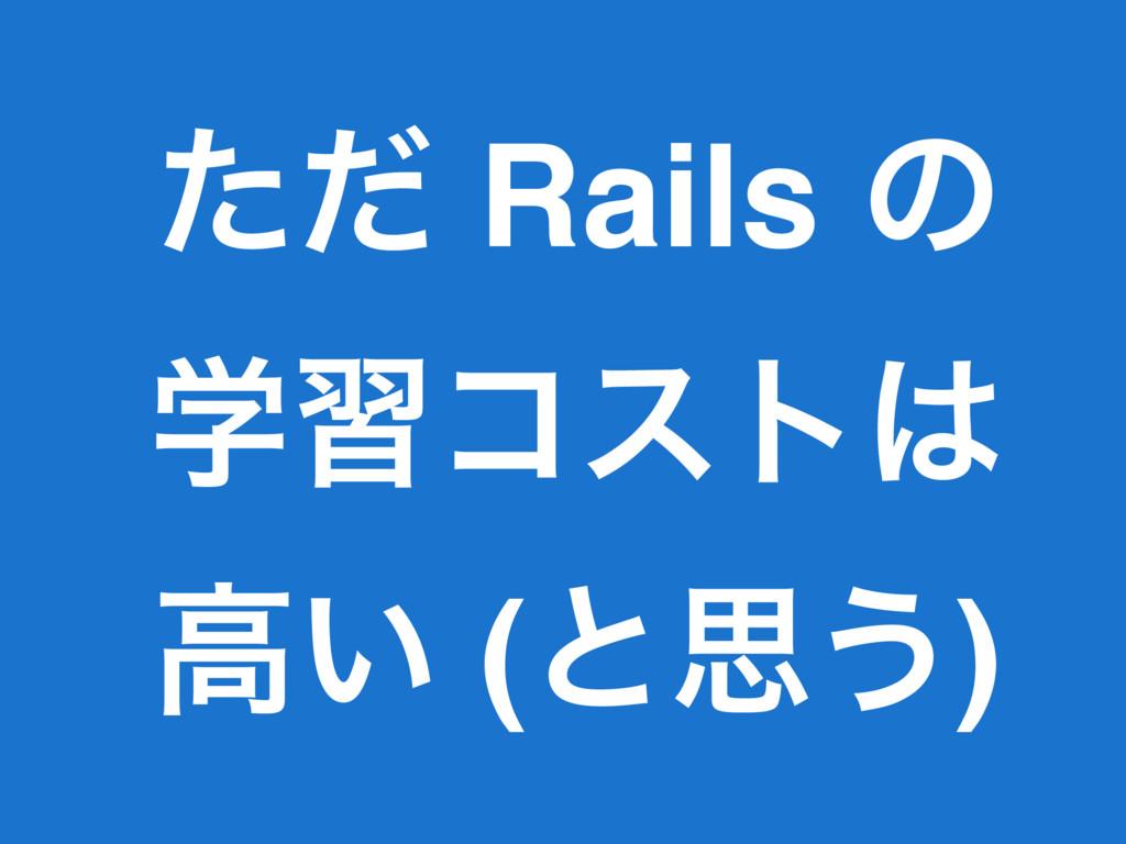 ͨͩ Rails ͷ ֶशίετ ߴ͍ (ͱࢥ͏)