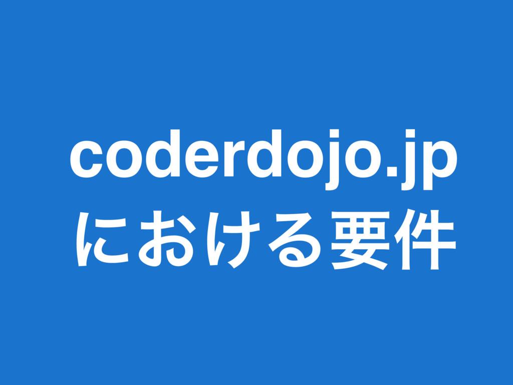 coderdojo.jp ʹ͓͚Δཁ݅