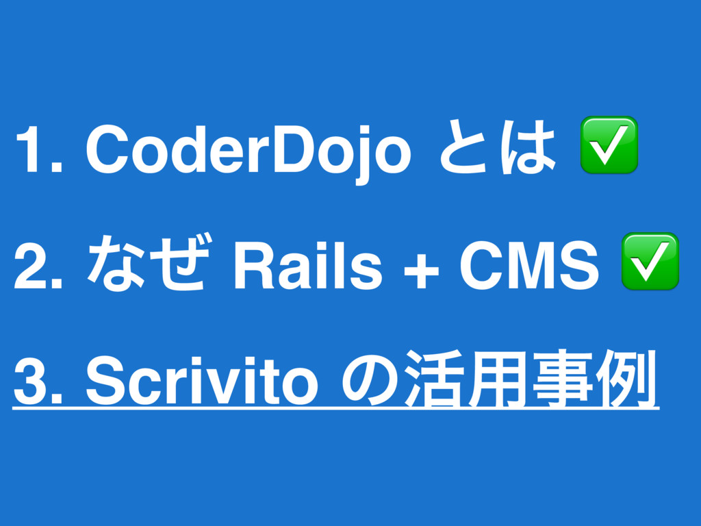 1. CoderDojo ͱ ✅ 2. ͳͥ Rails + CMS ✅ 3. Scrivi...
