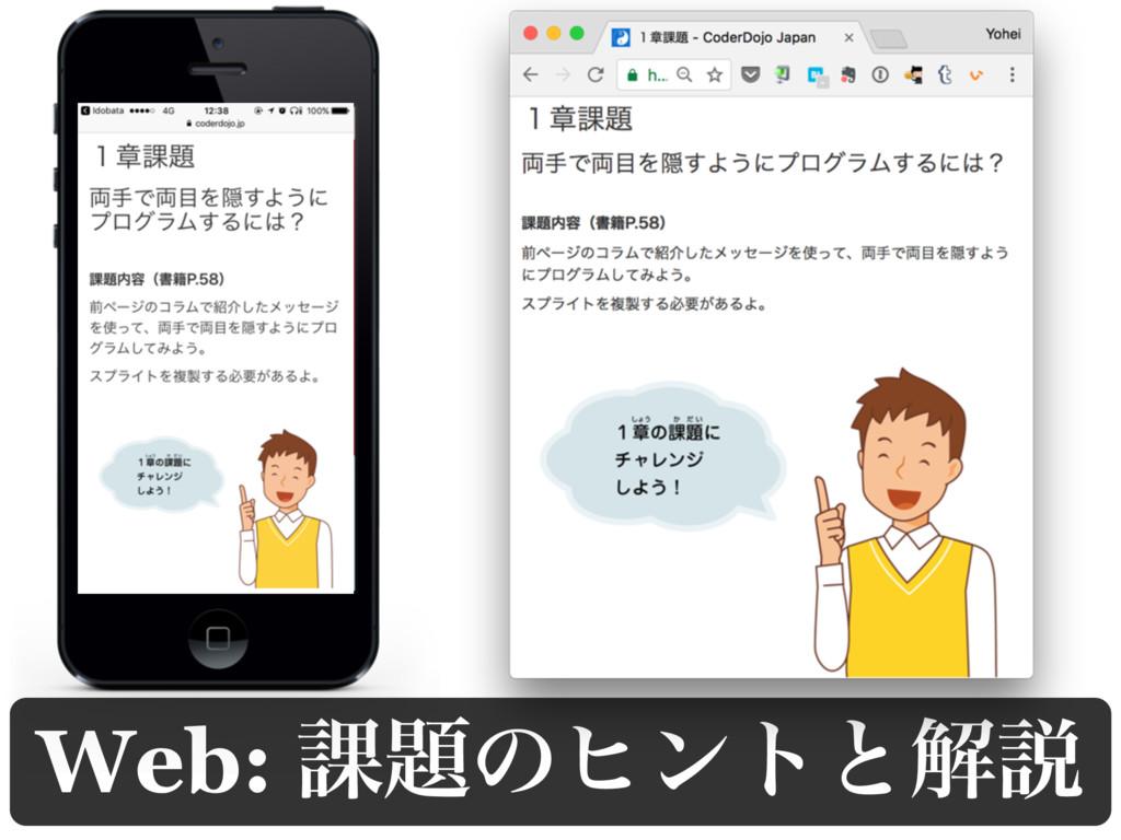 Web: ՝ͷώϯτͱղઆ