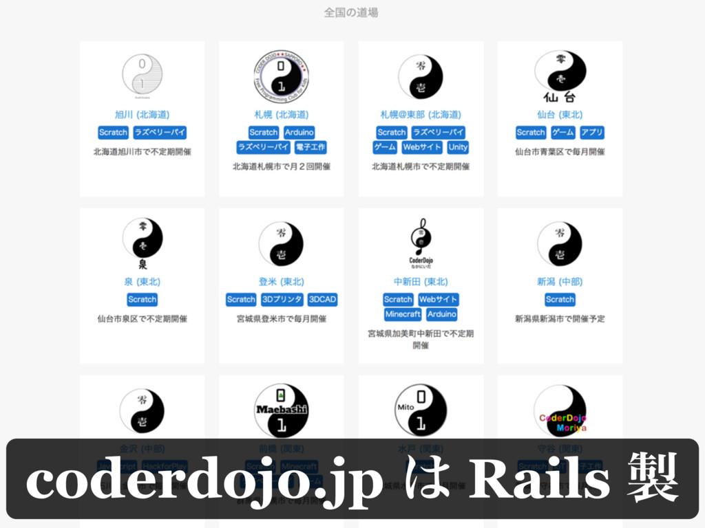 coderdojo.jp  Rails 