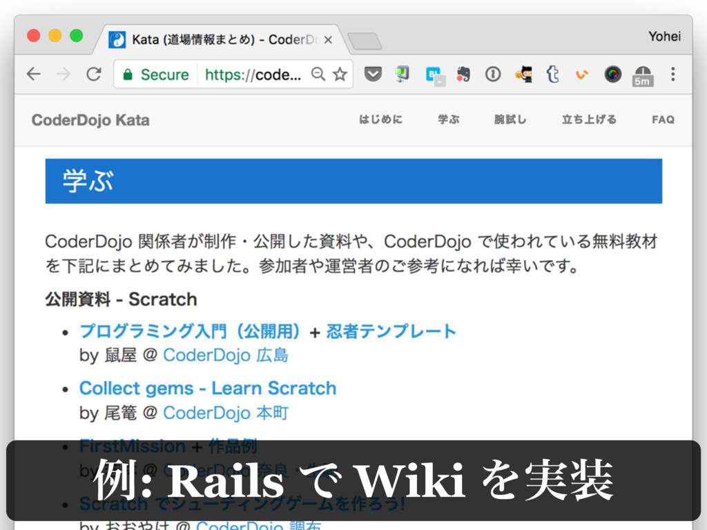 ྫ: Rails Ͱ Wiki Λ࣮