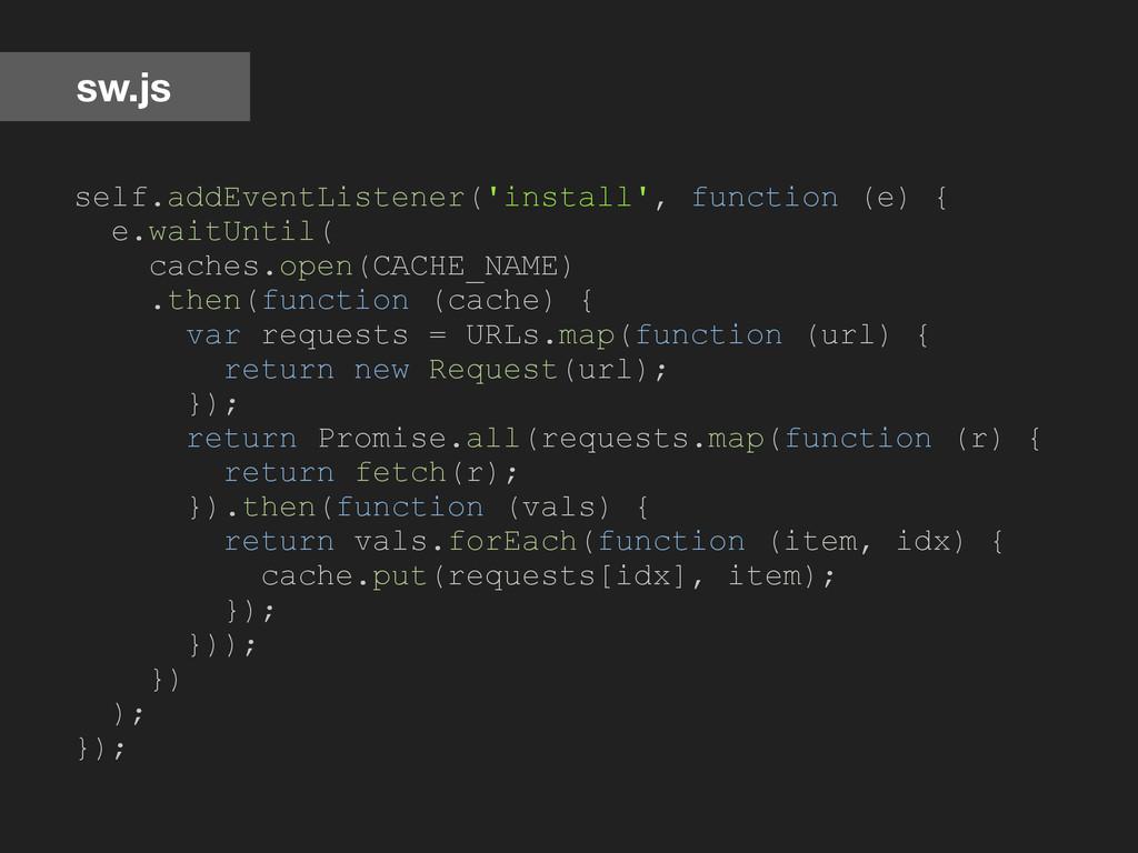 self.addEventListener('install', function (e) {...