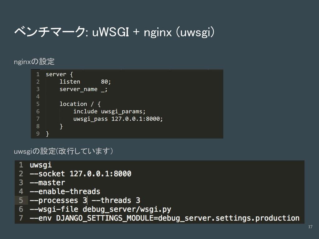 ベンチマーク: uWSGI + nginx (uwsgi) nginxの設定 uwsgiの設定...