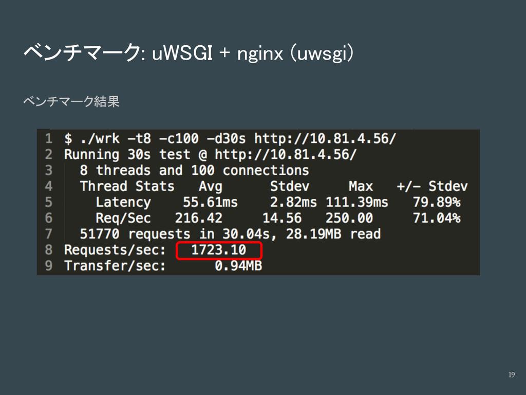 ベンチマーク: uWSGI + nginx (uwsgi) ベンチマーク結果 19