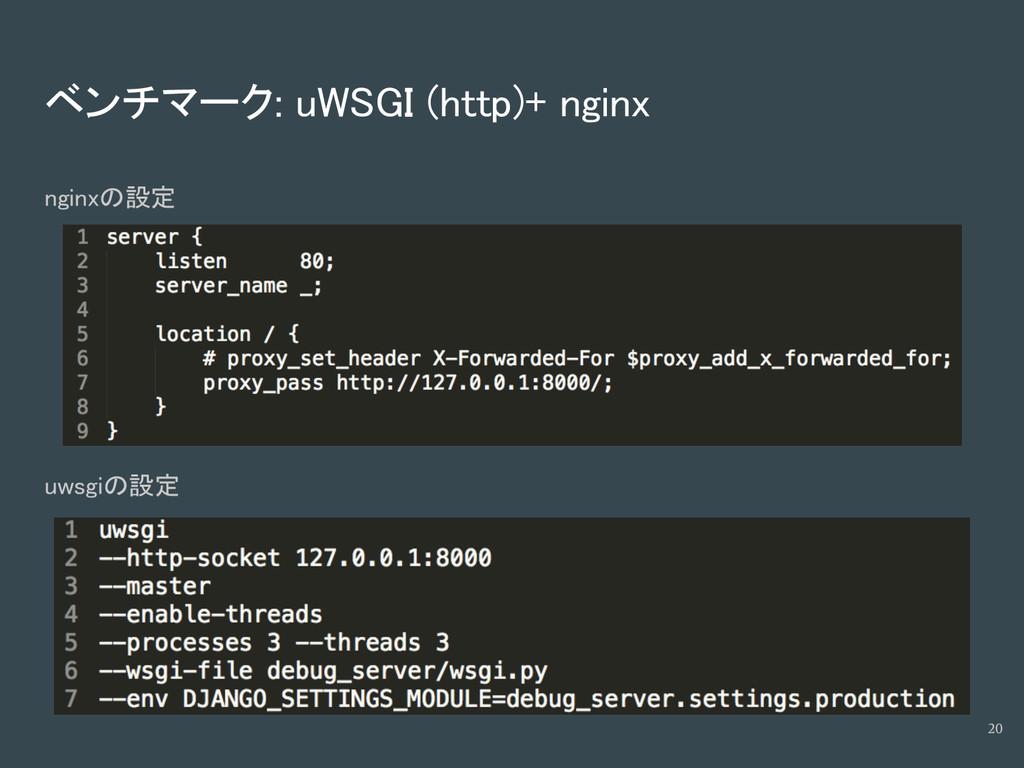 ベンチマーク: uWSGI (http)+ nginx nginxの設定 uwsgiの設定 20