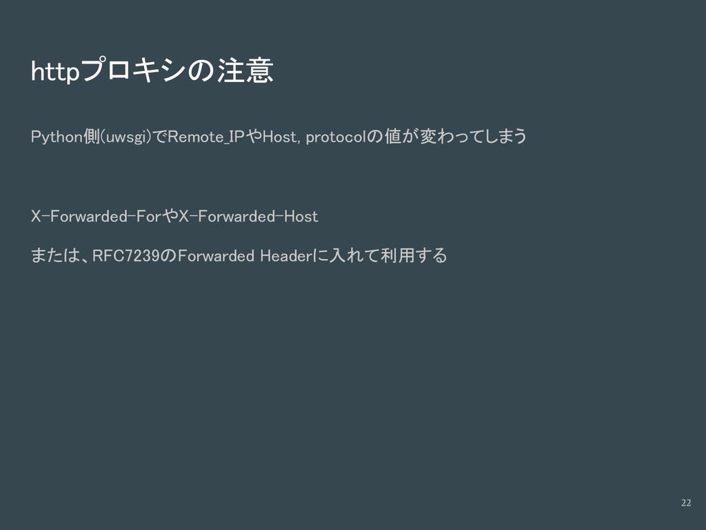 httpプロキシの注意 Python側(uwsgi)でRemote_IPやHost, prot...