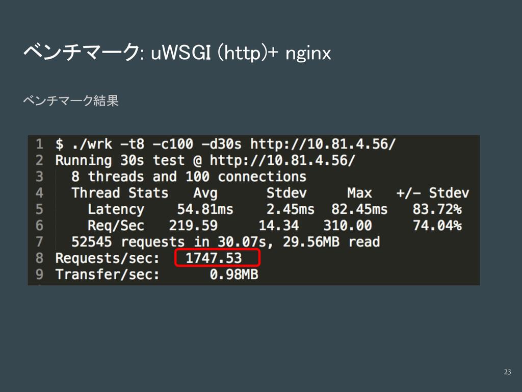 ベンチマーク: uWSGI (http)+ nginx ベンチマーク結果 23