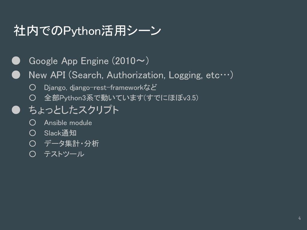 社内でのPython活用シーン ● Google App Engine (2010〜) ● N...