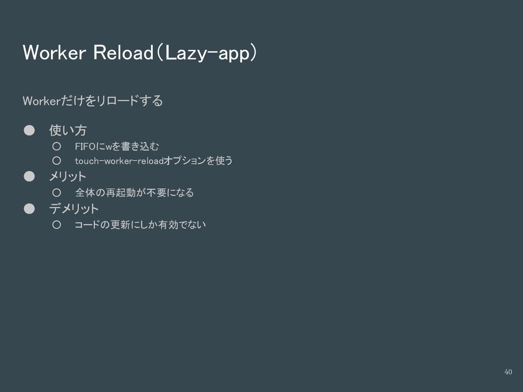 Worker Reload(Lazy-app) Workerだけをリロードする ● 使い方 ○...